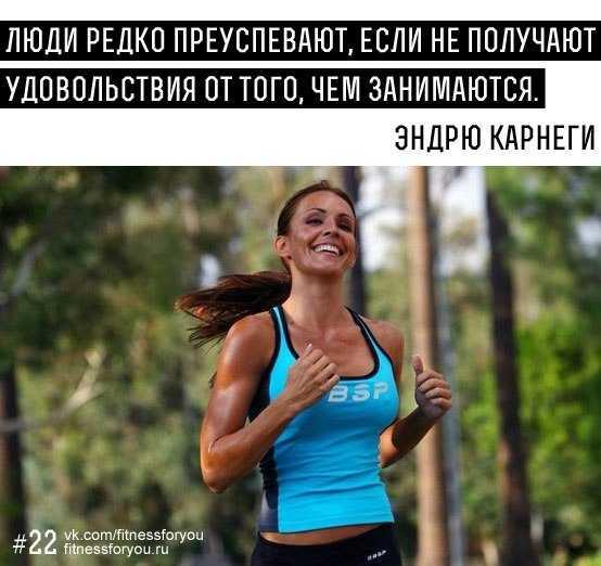 Фитнес Цитаты - Мотивация - My Sweet Days