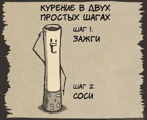Сигареты смешные картинки, картинки дню